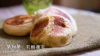 曼达小馆:平底锅乳酪面包 11
