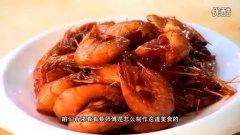 番茄虾 糖醋虾的做法视频