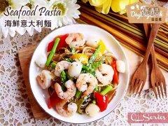 海鲜意大利面Seafood Pasta的做法视频