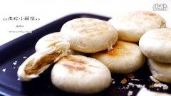 肉松小酥饼的做法视频