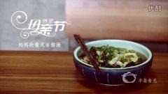 徽式面筋汤的做法视频