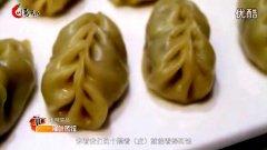 柳叶蒸饺的做法视频