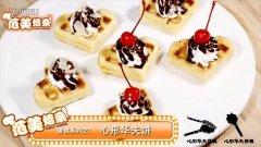 心形华夫饼的做法视频