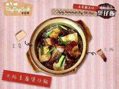 火腩豆腐煲仔飯的做法视频