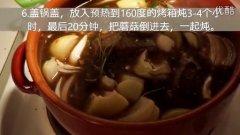 红酒炖牛肉的做法视频