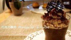 巧克力慕斯的做法视频