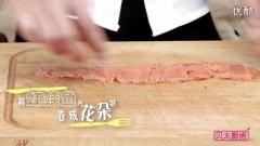 香草红鲑鱼的做法视频