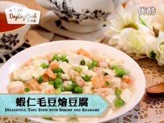 虾仁毛豆烩豆腐的做法视频