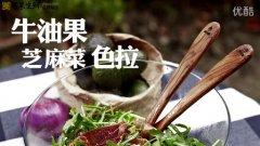 牛油果料理DIY(下)土司与色拉
