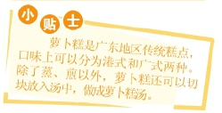 <a href=/shicai/shucai/LuoBo/index.html target=_blank><u>萝卜</u></a>糕的家常做法